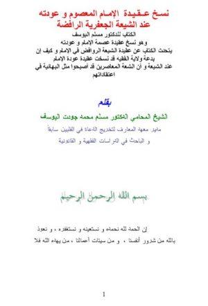 نسخ عقيدة الإمام المعصوم وعودته عند الشيعة الجعفرية الرافضة- ملون