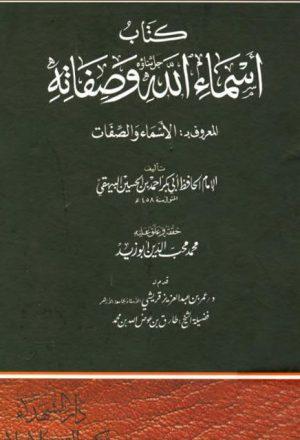 كتاب أسماء الله وصفاته المعروف بالأسماء والصفات