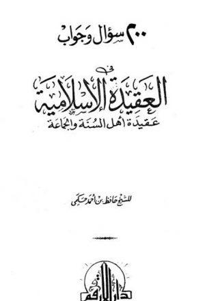 200 سؤال وجواب في العقيدة الإسلامية عقيدة أهل السنة والجماعة- دار الأرقم
