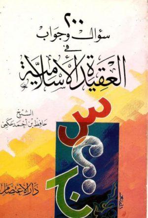200 سؤال وجواب في العقيدة الإسلامية- دار الاعتصام
