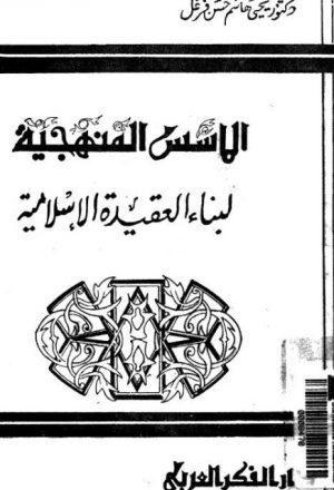 الأسس المنهجية لبناء العقيدة الإسلامية
