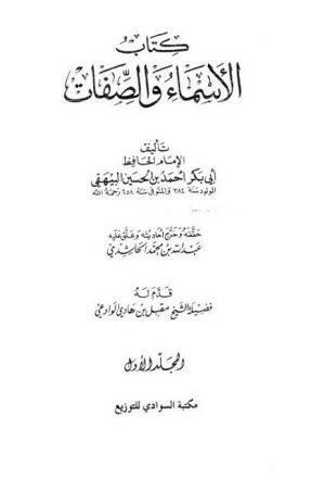 كتاب الأسماء والصفات- مكتبة السوادي