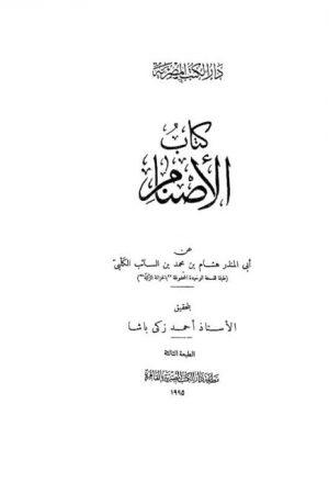 الأصنام عن أبي المنذر هشام بن محمد بن السائب الكلبي