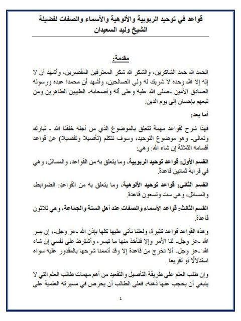تحميل كتاب قواعد في توحيد الربوبية والألوهية والأسماء والصفات ل وليد بن راشد بن سعيدان Pdf