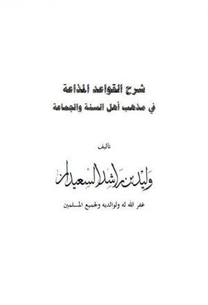 شرح القواعد المذاعة في مذهب أهل السنة والجماعة