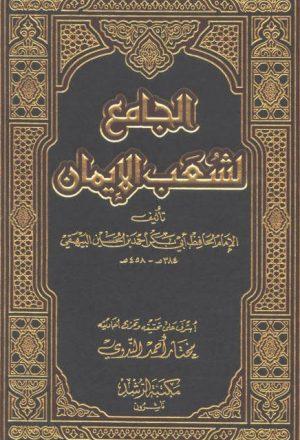 الجامع لشعب الإيمان- مكتبة الرشد