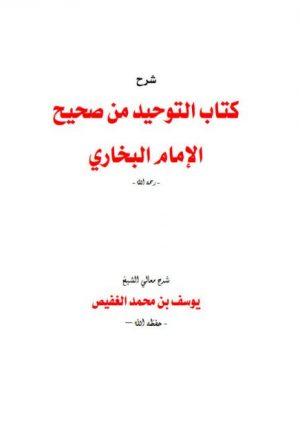 شرح كتاب التوحيد من صحيح البخاري- الغفيص