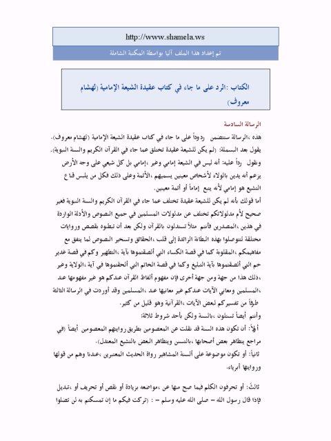 الرد على ما جاء في كتاب عقيدة الشيعة الإمامية