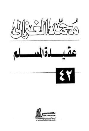 عقيدة المسلم- نهضة مصر