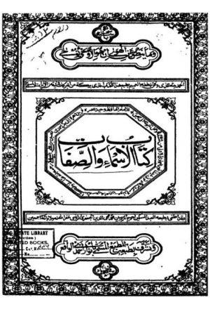 كتاب الأسماء والصفات- ط أنوار أحمد
