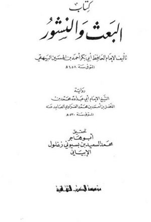 كتاب البعث والنشور- ت محمد السعيد