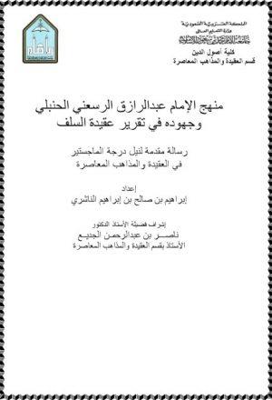 منهج الإمام عبد الرازق الرسعني الحنبلي وجهوده في تقرير عقيدة السلف