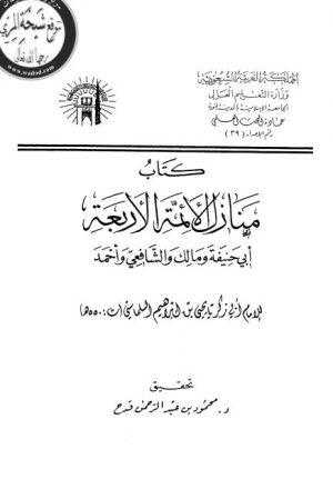 كتاب منازل الأئمة الأربعة أبي حنيفة ومالك والشافعي وأحمد