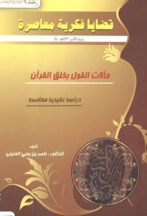 مآلات القول بخلق القرآن دراسة عقيدية معاصرة