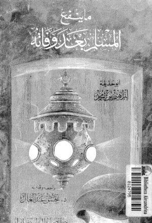 ما ينفع المسلم بعد وفاته