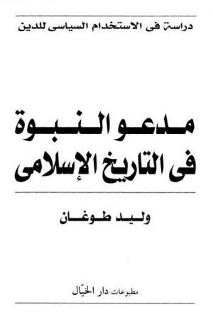 مدعو النبوة في التاريخ الإسلامي
