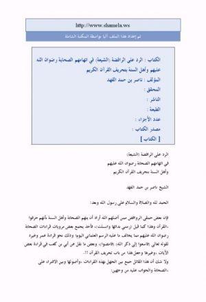 الرد على الرافضة الشيعة في اتهامهم الصحابة رضوان الله عليهم وأهل السنة بتحريف القرآن الكري
