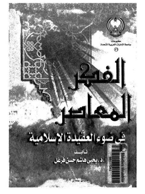 الفكر المعاصر في ضوء العقيدة الإسلامية