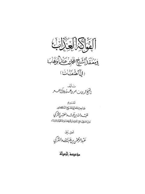 الفواكه العذاب في معتقد الشيخ محمد بن عبد الوهاب في الصفات