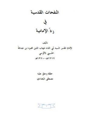 النفحات القدسية في رد الإمامية