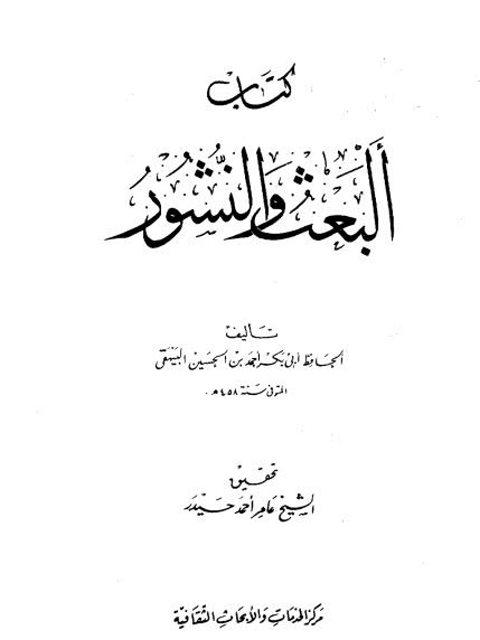 كتاب البعث والنشور- ت عامر حيدر