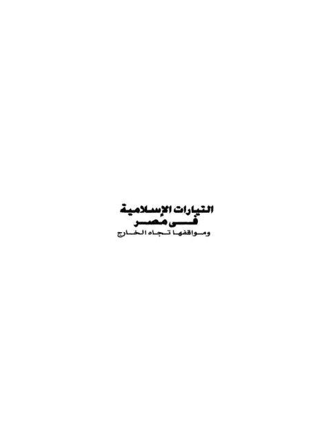 التيارات الإسلامية في مصر ومواقفها تجاه الخارج