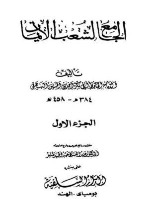 الجامع لشعب الإيمان- السلفية