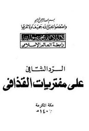 الرد الشافي على مفتريات القذافي