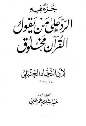 جزء فيه الرد على من يقول القرآن مخلوق