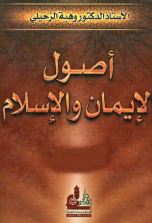 أصول الإيمان والإسلام