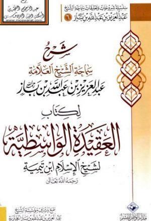 العقيدة الواسطية لشيخ الإسلام ابن تيمية رحمه الله