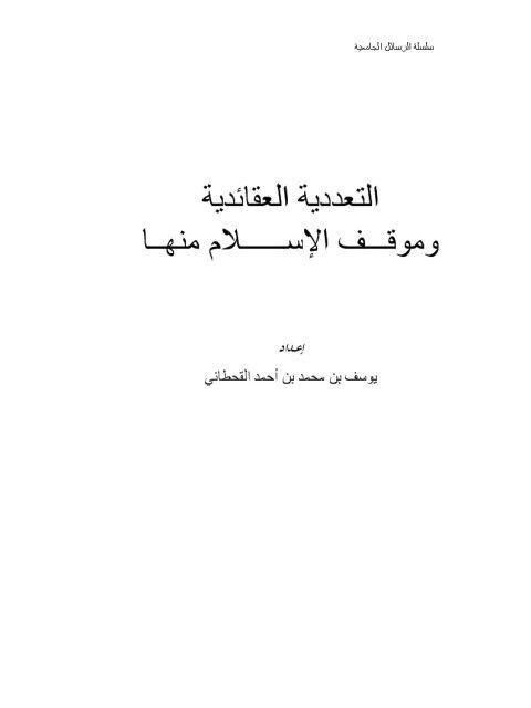 التعددية العقائدية وموقف الإسلام منها