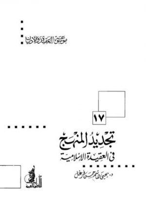 تجديد المنهج في العقيدة الإسلامية