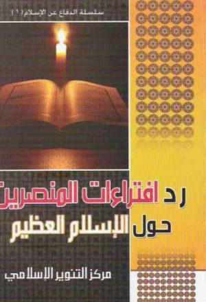 رد افتراءات المنصرين حول الإسلام العظيم