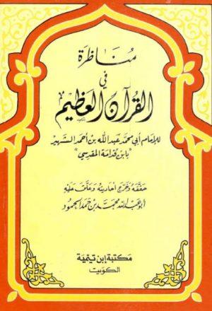 مناظرة في القرآن العظيم