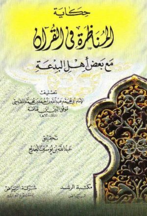 حكاية المناظرة في القرآن مع بعض أهل البدعة
