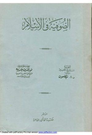 الصوفية في الإسلام