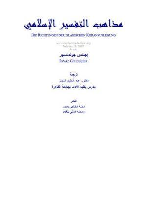 مذاهب التفسير الإسلامي