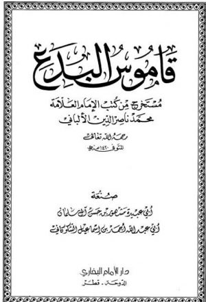 قاموس البدع مستخرج من كتب الإمام العلامة محمد ناصر الدين الألباني