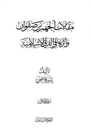 مقالات الجهم بن صفوان وأثرها في الفرق الإسلامية