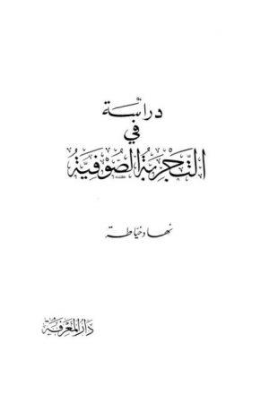 دراسة في التجربة الصوفية