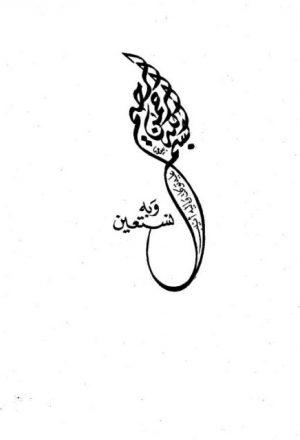 عقيدتا التثليث والصلب وموقف الإسلام منهما