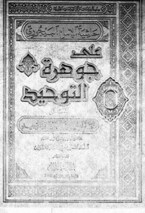حاشية الإمام البيجوري على جوهرة التوحيد المسمى تحفة المريد على جوهرة التوحيد