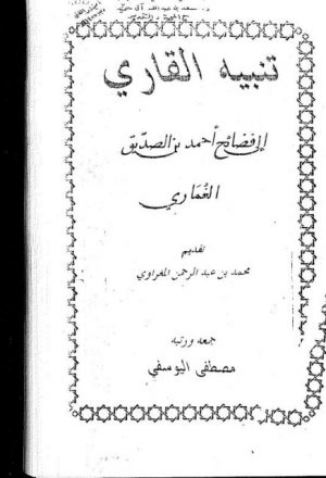 تنبيه القارئ إلى فضائح أحمد بن الصديق الغماري