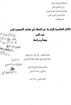 الآثار العقدية الواردة عن السلف في كتاب التمهيد لابن عبد البر جمعًا ودراسة