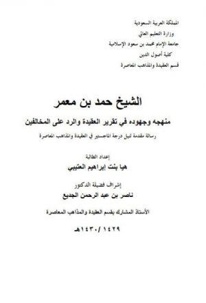 الشيخ حمد بن معمر منهجه وجهوده في تقرير العقيدة والرد على المخالفين