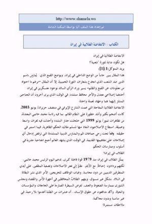 الانتفاضة الطلابية في إيران