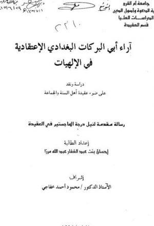 آراء أبي البركات البغدادي الاعتقادية في الإلهيات دراسة ونقد على ضوء عقيدة أهل السنة والجماعة
