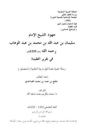 جهود الشيخ الإمام سليمان بن عبد الله بن محمد بن عبد الوهاب رحمه الله في تقرير العقيدة