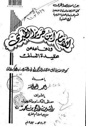 الإمام ابن جرير الطبري ودفاعه عن عقيدة السلف